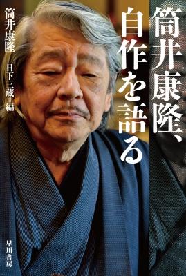 筒井康隆、自作を語る ハヤカワ文庫JA