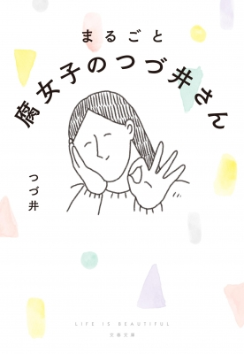 まるごと 腐女子のつづ井さん 文春文庫
