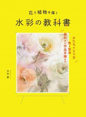 水彩の教科書 花と植物を描く