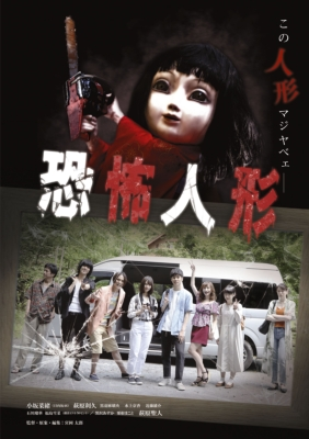 映画「恐怖人形」