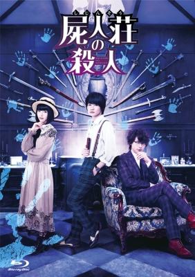 屍人荘の殺人 Blu-ray 豪華版(2枚組)