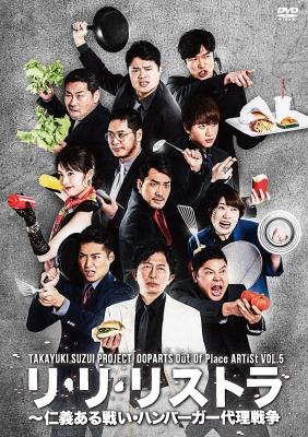 OOPARTS Vol.5「リ・リ・リストラ〜仁義ある戦い・ハンバーガー代理戦争」DVD