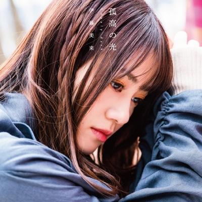 孤高の光 Lonely dark <TVアニメ『プランダラ』オープニング・テーマ> 【DVD付き限定盤】
