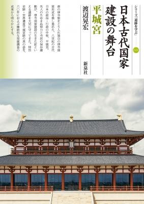 日本古代国家建設の舞台 平城宮 シリーズ「遺跡を学ぶ」