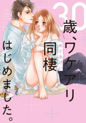 30歳、ワケアリ同棲はじめました。 ぶんか社コミックス Sgirl Selection