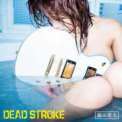 DEAD STROKE 【エナ盤】(+DVD)
