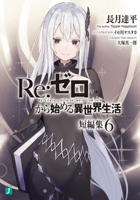 Re: ゼロから始める異世界生活 短編集 6 MF文庫J