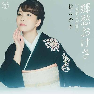 郷愁おけさ(+DVD)