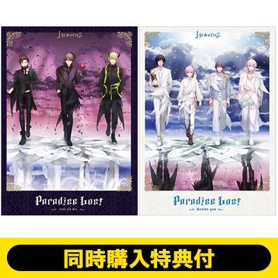 《同時購入特典付きセット》うたの☆プリンスさまっ♪HE★VENSドラマCD上巻 「Paradise Lost〜Fall on me〜」+下巻 「Paradise Lost〜Beside you〜」【完全受注生産盤】