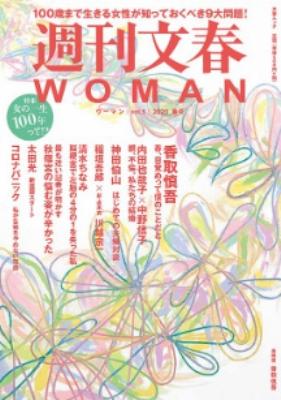 週刊文春WOMAN Vol.5文春ムック