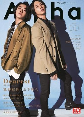TVガイドAlpha EPISODE DD【表紙:亀と山P】[TVガイドMOOK]