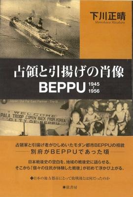 占領と引揚げの肖像BEPPU