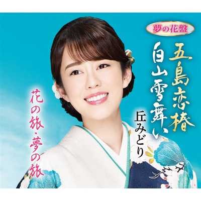 五島恋椿/白山雪舞い 【夢の花盤】