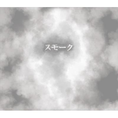 スモーク 【初回限定盤】(+DVD)