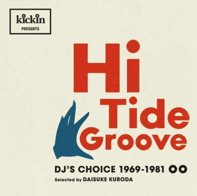 Hi Tide Groove -DJ's Choice 1969-1981【2020 RECORD STORE DAY 限定盤】(2枚組アナログレコード)