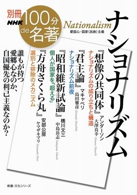別冊NHK100分de名著 ナショナリズム 教養・文化シリーズ