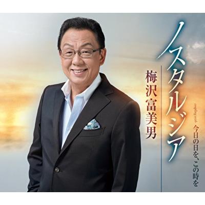ノスタルジア : 梅沢富美男 | HMV&BOOKS online - TKCA-91277