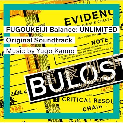 富豪刑事 Balance:UNLIMITED オリジナル・サウンドトラック
