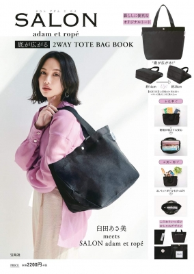 SALON adam et ropé 底が広がる2WAY TOTE BAG BOOK