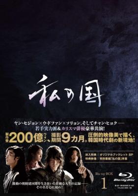 私の国 Blu-ray BOX1