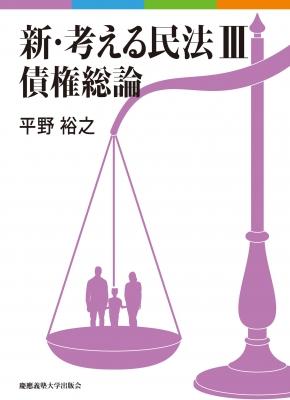 新・考える民法 3 債権総論
