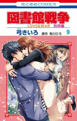 図書館戦争 LOVE&WAR 別冊編 9 花とゆめコミックス