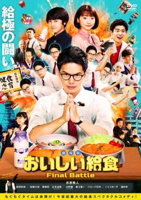 劇場版 おいしい給食 Final Battle【DVD】