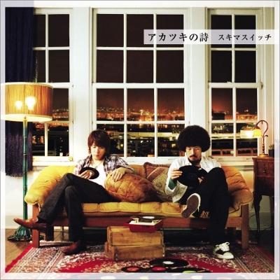 アカツキの詩 / 君曜日 (33回転/7インチシングルレコード)
