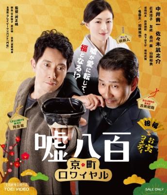 嘘八百 京町ロワイヤル[Blu-ray]