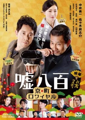 嘘八百 京町ロワイヤル[DVD]