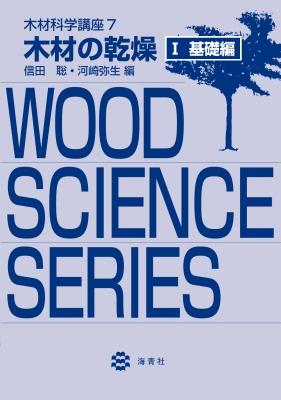 木材の乾燥 1 基礎編 木材科学講座