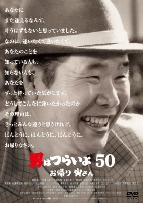 男はつらいよ お帰り 寅さん【DVD】