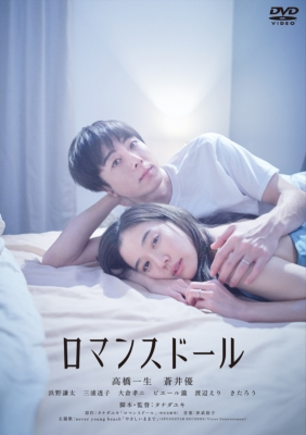 『ロマンスドール』 DVD