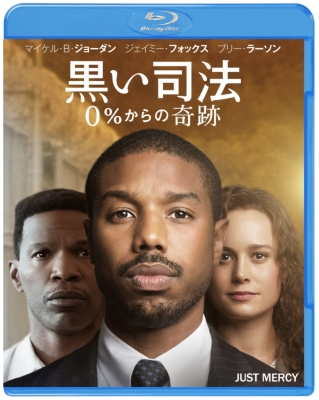 黒い司法 0%からの奇跡 ブルーレイ&DVDセット(2枚組)
