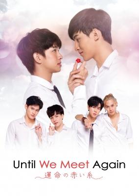 Until We Meet Again 〜運命の赤い糸〜