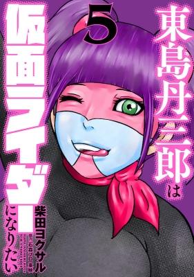 東島丹三郎は仮面ライダーになりたい 5 ヒーローズコミックス