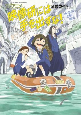 TVアニメ「映像研には手を出すな!」公式ガイド