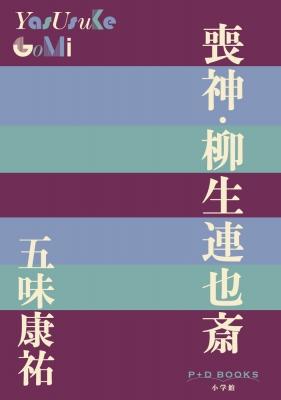 喪神・柳生連也斎 P+D BOOKS