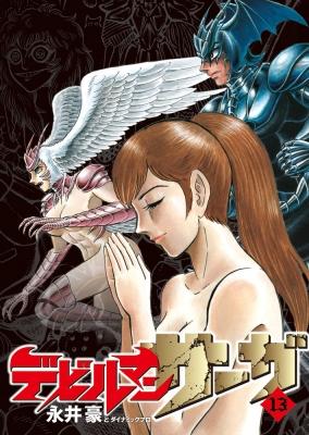デビルマンサーガ 13 ビッグコミックススペシャル