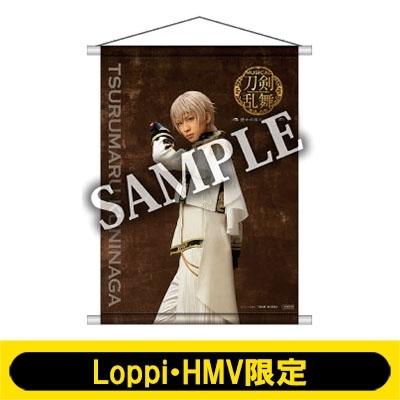 B2タペストリー(鶴丸国永 / ライブver.)【Loppi・HMV限定】