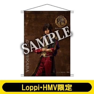 B2タペストリー(大倶利伽羅 / ライブver.)【Loppi・HMV限定】