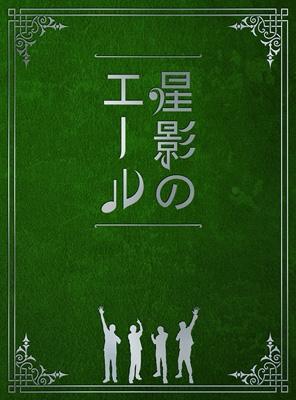 Hoshikageno Yell