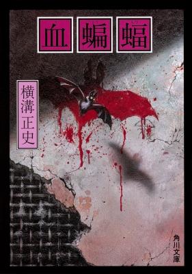 血蝙蝠 角川文庫