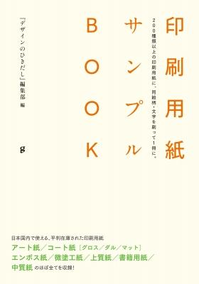 印刷用紙サンプルBOOK 200種類以上の印刷用紙に、同絵柄・文字を刷って1冊に。