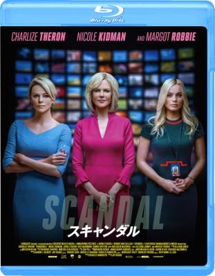 スキャンダル(2019年)【Blu-ray】