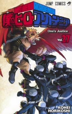 僕のヒーローアカデミア 27 ジャンプコミックス