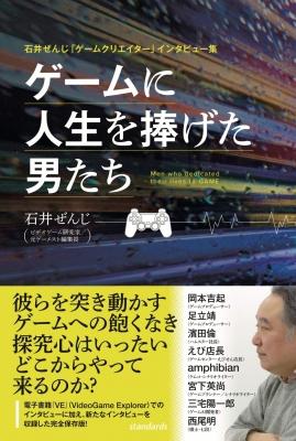 石井ぜんじ「ゲームクリエイター」インタビュー集 ゲームに人生を捧げた男たち