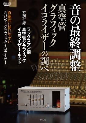 音の最終調整 真空管グラフィック・イコライザーの調べ Ontomo Mook