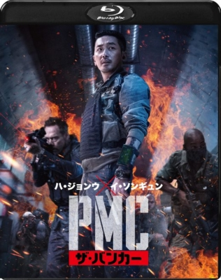 PMC:ザ・バンカー[Blu-ray]