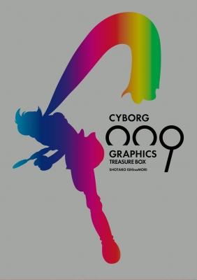 サイボーグ009グラフィクス / トレジャーBOX